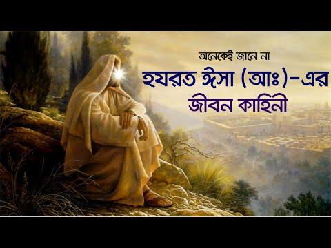 ঈসা (আঃ)-এর পূর্ণাঙ্গ জীবনী || জন্ম থেকে মৃত্যু পর্যন্ত || Full biography of Prophet Isa (AS).