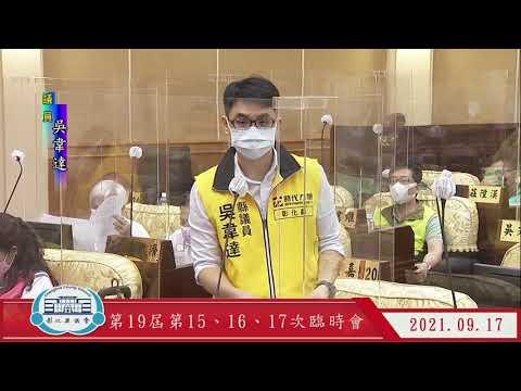 1100917彰化縣議會第19屆第15、16、17次臨時會(另開Youtube視窗)