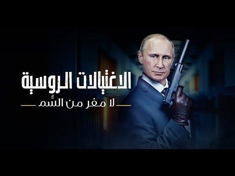 روسيا والحرب الجاسوسية