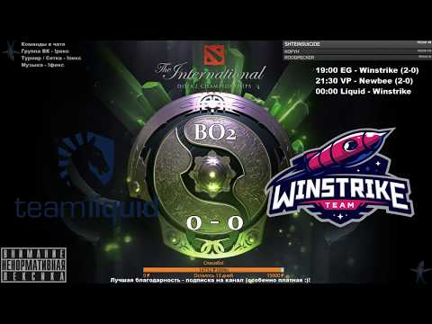 👍 [RU] Team Liquid vs. Winstrike Team - BO2 The International 2018