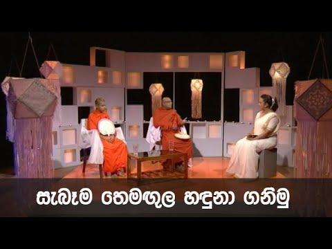 Sanghadhikaranaya