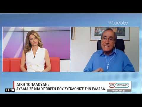 Αλέξης Κούγιας & Πάνος Σόμπολος για τη δίκη Τοπαλούδη | 18/05/2020 | ΕΡΤ