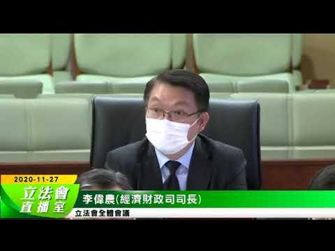李偉農: 特區政府財政儲備穩健 ...