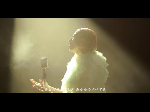 Ms.OOJA「さよならの向う側」Music Video ( from 「流しのOOJA〜VINTAGE SONG COVERS〜」)