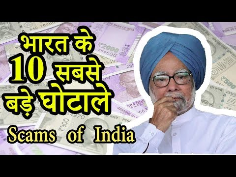 Top 10 Biggest Scams in India 🇮🇳  - Hindi हिंदी