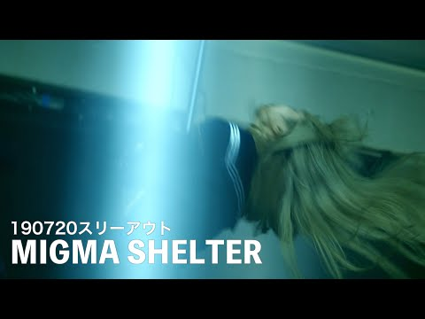 MIGMA SHELTER/190720/スリーアウト