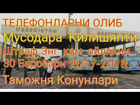 Узбекистон Чегарасидан Утиш Конунлари Ва Мумкин Булмаган Нарсалар - DomaVideo.Ru