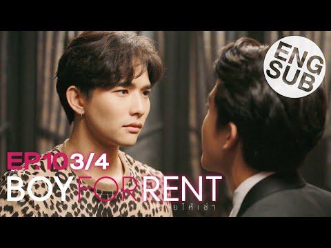 [Eng Sub] Boy For Rent ผู้ชายให้เช่า | EP.10 [3/4]