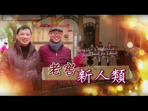 電視節目 TV1351 老窖新人類 (HD 粵語) (中國四川系列)