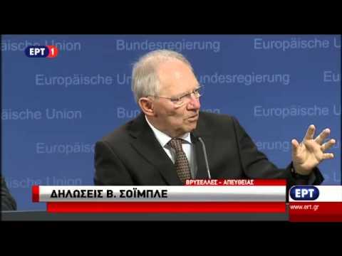 Δηλώσεις του Γερμανού ΥΠΟΙΚ Βόλφγκανγκ Σόιμπλε