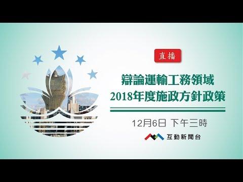 辯論運輸工務領域2018年度施 ...