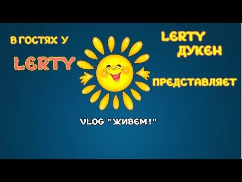 В гостях у Lerty (видео)
