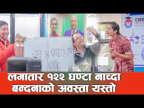 (१२२ घण्टा नाच्दा Bandana Nepal को अवस्ता यस्तो भयो - Guinness World Records राख्न जम्मा ४ घण्टा बाकी - Duration: 24 minutes.)