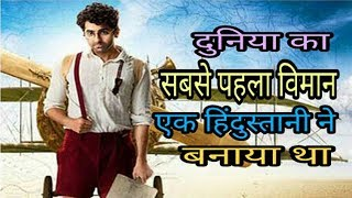Nonton                                           8                                                                                       Shivkar Bapuji Talpade Invented First Aeroplane Film Subtitle Indonesia Streaming Movie Download