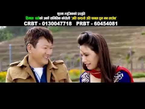 Jati Samjyo uti pagal huna man lauchha, lok geet, Himal ghale, Ragar Birahi, Kalpana shreepal