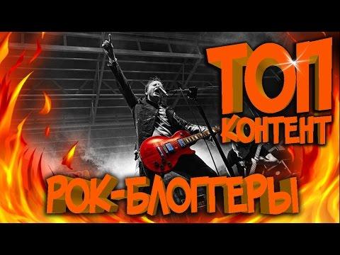 ТОП-КОНТЕНТ 1 Рок-блоггеры - DomaVideo.Ru