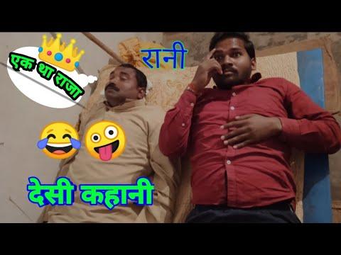 Ek tha Raja ek thi Rani desi comedy / Desi kahani with desi Babu