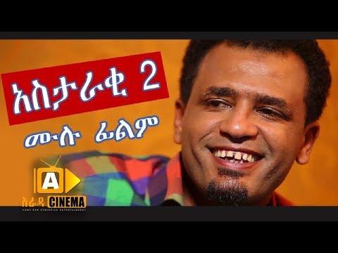 አስታራቂ 2 - Ethiopian Movie Astaraki 2 - 2019
