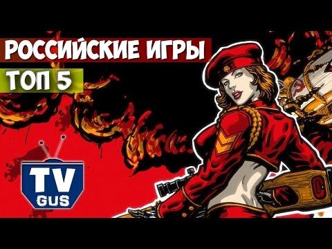 ТОП 5 Русских компьютерных игр (Лучшие российские игры для PC) Часть 2