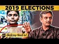 Thirumurugan Gandhi காட்டம் | EN 39