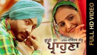 Video New Punjabi Songs 2015    GUDDI DA PRAHONA    HARINDER SANDHU    Punjabi Songs 2015 MP3, 3GP, MP4, WEBM, AVI, FLV Maret 2019