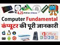 Download Lagu Computer Fundamentals in Hindi || Basic Computer Course || Future key solutions Mp3 Free