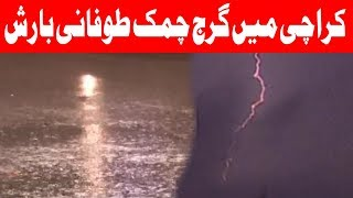 Karachi Main Garj Chamak kay Sath Tez Barish ► Subscribe us - https://youtube.com/c/TalkShowsCentral► Website - http://www.talkshowscentral.com► Facebook - https://facebook.com/Talk-Shows-Central-481960088660559► Twitter - https://twitter.com/TalkShowsPk