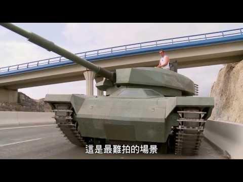 【玩命關頭6】坦克車篇-5月22日 全台6度狂飆