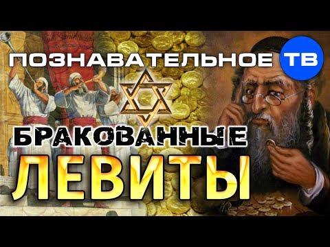 Бракованные левиты (Познавательное ТВ, Валентин Катасонов)