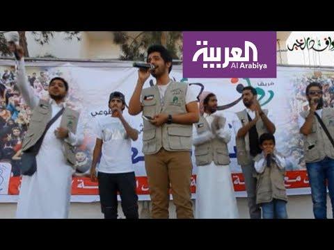 العرب اليوم - شاهد: مبادرة يشارك فيها الإعلاميون ومشاهير مواقع التواصل