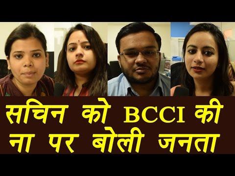 Sachin Tendulkar को Sachin: A Billion Dreams के लिए BCCI की ना पर Public Reaction | वनइंडिया हिंदी