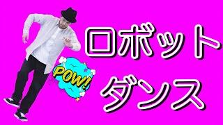 MST – 【ロボットダンス】robot style