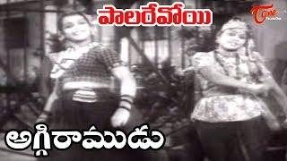 Aggi Ramudu Songs - Paala - NTR - Bhanumathi