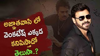 Video Venkatesh In Agnathavasi | Pawan Kalyan, Anu Emanule, Keerthy Suresh | Latest Telugu Cinema News MP3, 3GP, MP4, WEBM, AVI, FLV April 2018