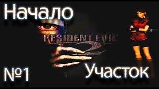 Resident Evil 2 Клер Редфилд Сценарий B #1 Начало. Участок