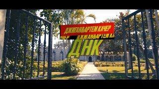 Download Lagu Джиган - ДНК feat. Артем Качер Mp3