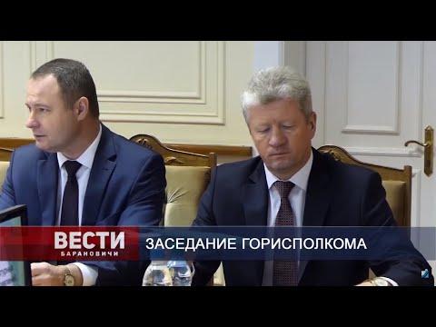 Вести Барановичи 25 ноября 2019.
