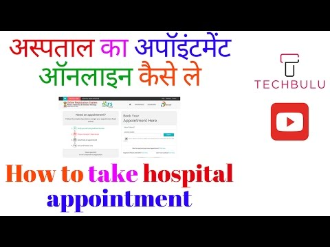 Download How to book online appointment of hospitals - ORS Patient Portal - Explained - Details - In Hindi HD Mp4 3GP Video and MP3