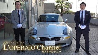 輸入中古車販売専門店ロペライオの試乗インプレッション、第127回は今や中古車市場ではプレミアのついてしまったBMW・Z8です!15年前の車でありながら、その独特の雰囲気にオープンカーとしては過去最高得点を獲得?!BMW Z8の車両情報:https://loperaio.co.jp/detail/7207その他の試乗インプレッション動画:http://www.loperaio.co.jp/impression/動画でお馴染み川久保のTwitterはじめました:https://twitter.com/loperaiodayo