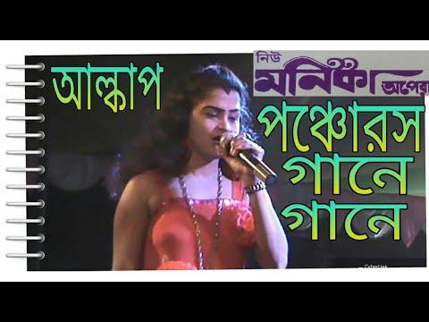 Video Monika Opera Pnchoros soung | মনিকা অপেরা গান | alkap gaan | bengali soung download in MP3, 3GP, MP4, WEBM, AVI, FLV January 2017