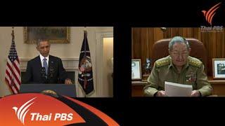 ทันโลก - ฟื้นสัมพันธ์สหรัฐฯ-คิวบา