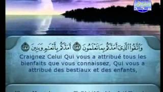 المصحف الكامل  19 الشريم والسديس مع الترجمة بالفرنسية