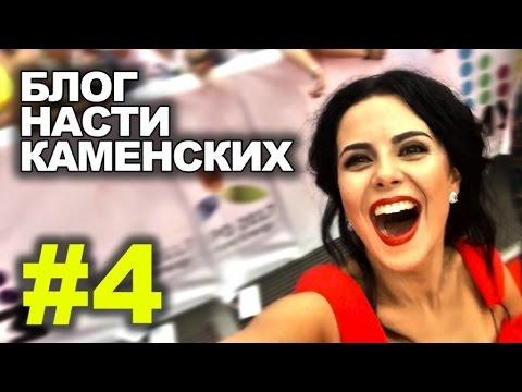 Блог Насти Каменских - Выпуск 4 - DomaVideo.Ru