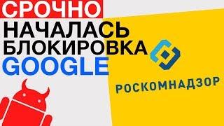 Роскомнадзор Блокирует Google! Первый складной смартфон и это не Samsung! и другие новости - YouTube