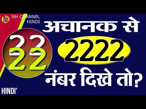 अचानक से 2222 नंबर दिखे तो ? 2222 Angel Number | Secrets of the Angel Number in Hindi | NH Hindi