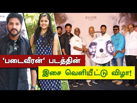 Padai Veeran Movie Audio Launch | Vijay Yesudas | Bharathiraja