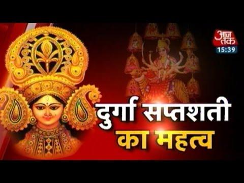 Durga - Importance of Durga Saptashati. For more news subscribe to Aajtak: http://www.youtube.com/channel/UCt4t-jeY85JegMlZ-E5UWtA.