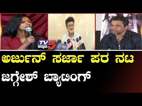 Actor Jaggesh Reacts On Sruthi Hariharan Metoo Alligation | Arjun Sarja |  | TV5 Kannada