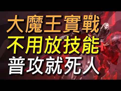 【傳說對決】新英雄大魔王上市第一天馬上被下架!不用放技能普攻就死人!不快是能撼動世界的魔王!