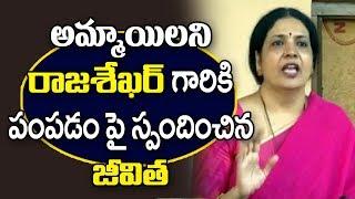 Video అమ్మాయిలని రాజశేఖర్ గారికి పంపడంపై స్పందించిన జీవిత| Jeevitha Strong Counter to Sandhya | ABN Telugu MP3, 3GP, MP4, WEBM, AVI, FLV April 2018